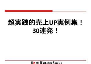 超実践的売上UP実例集30連発資料表紙