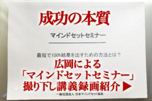 成功の本質、広岡による「マインドセットセミナー」撮り下ろし講義録画