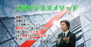 広岡ビジネスメソッド