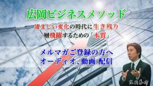 広岡ビジネスメソッド メルマガご登録の方へオーディオ、動画配信