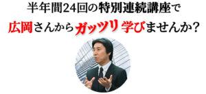 半年間24回の特別連続講座で広岡さんからガッツリ学びませんか?