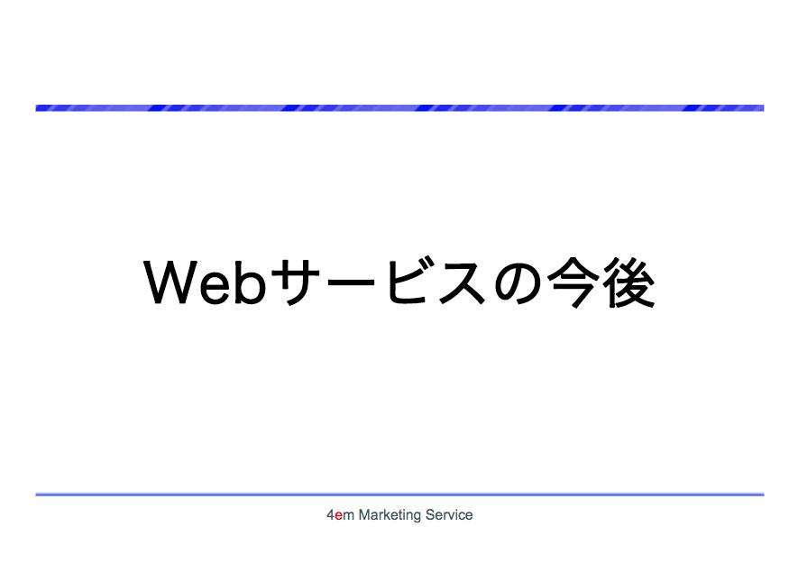 Webサービスの今後